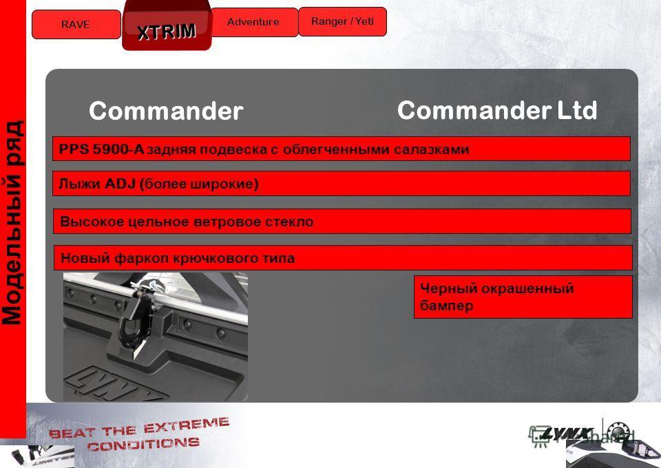 17 Модельный ряд RAVE Ranger / Yeti Adventure XTRIM Commander Commander Ltd PPS 5900-A задняя подвеска с облегченными салазками Черный окрашенный бампер Лыжи ADJ ( более широкие ) Высокое цельное ветровое стекло Новый фаркоп крючкового типа