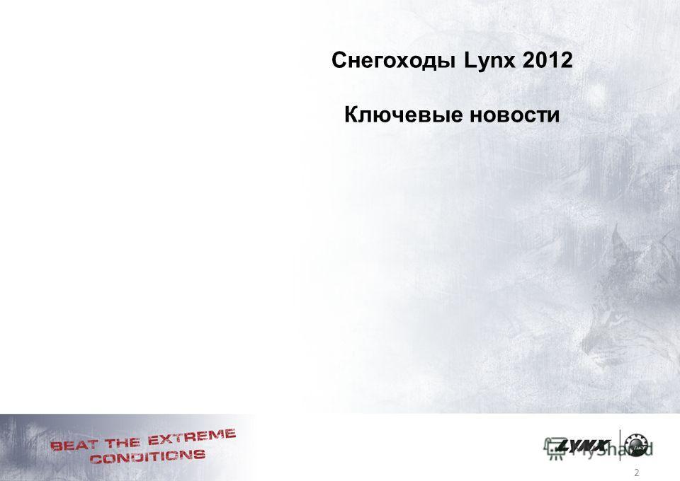 2 Снегоходы Lynx 2012 Ключевые новости