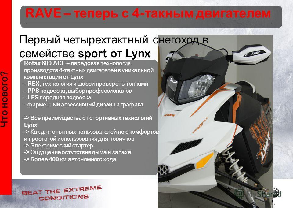 7 Что нового? Первый четырехтактный снегоход в семействе sport o т Lynx Rotax 600 ACE – передовая технология производста 4- тактных двигателей в уникальной комплектации от Lynx - REX, технология и шасси проверены гонками - PPS подвеска, выбор професс