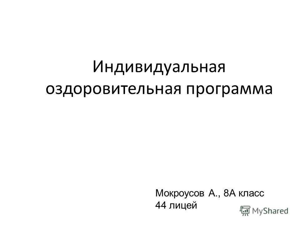 Индивидуальная оздоровительная программа Мокроусов А., 8А класс 44 лицей