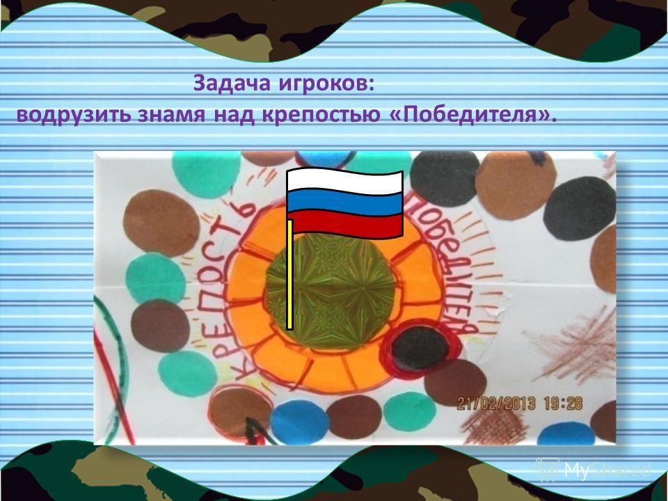 Задача игроков: водрузить знамя над крепостью «Победителя».