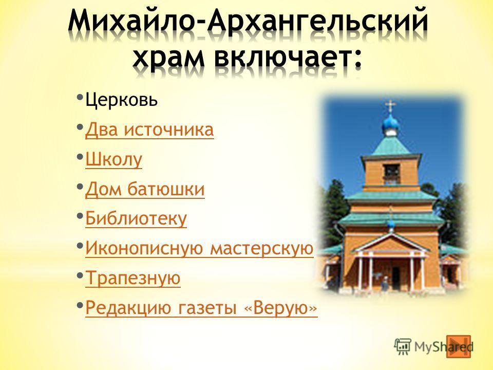 Церковь Два источника Школу Дом батюшки Библиотеку Иконописную мастерскую Трапезную Редакцию газеты «Верую»