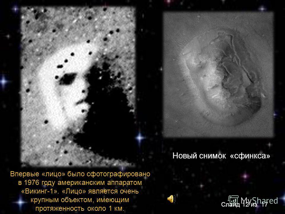 27.06.03 Пропавший зонд Дорога к Марсу лежит через катастрофы станция Mars Express. MER-1 (Spirit) Слайд 11 из 17