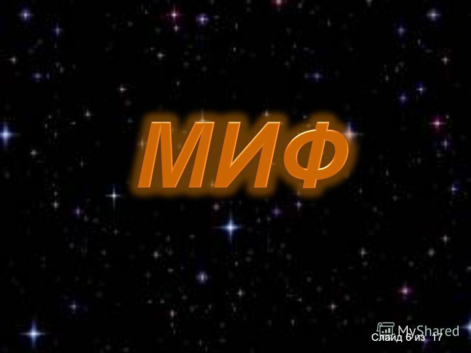 Основные характеристики МАРС Латинское названиеMars СимволБог войны Средний радиус3390км Масса6,418 х 10 23 км Плотность3,933 г/куб.см Ускорение св. падения3,690 м/с 2 Период обращения вокруг Солнца 687 земных суток Орбитальная скорость24,1 км/с Длит