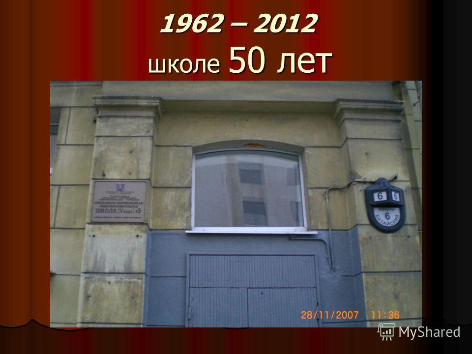 1962 – 2012 школе 50 лет