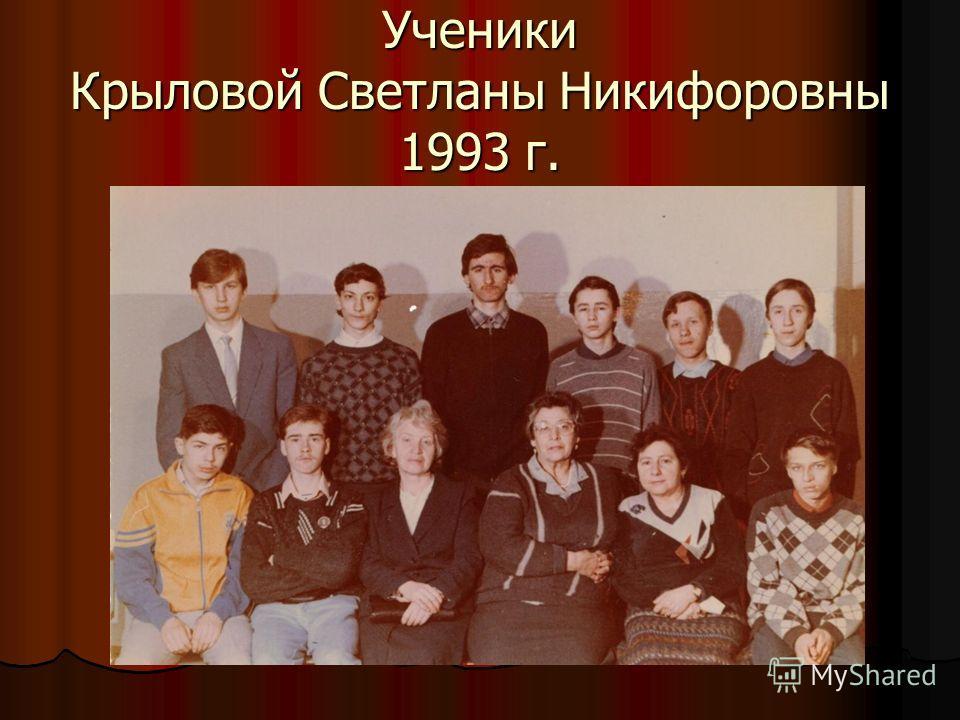 Ученики Крыловой Светланы Никифоровны 1993 г.
