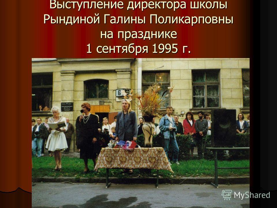 Выступление директора школы Рындиной Галины Поликарповны на празднике 1 сентября 1995 г.