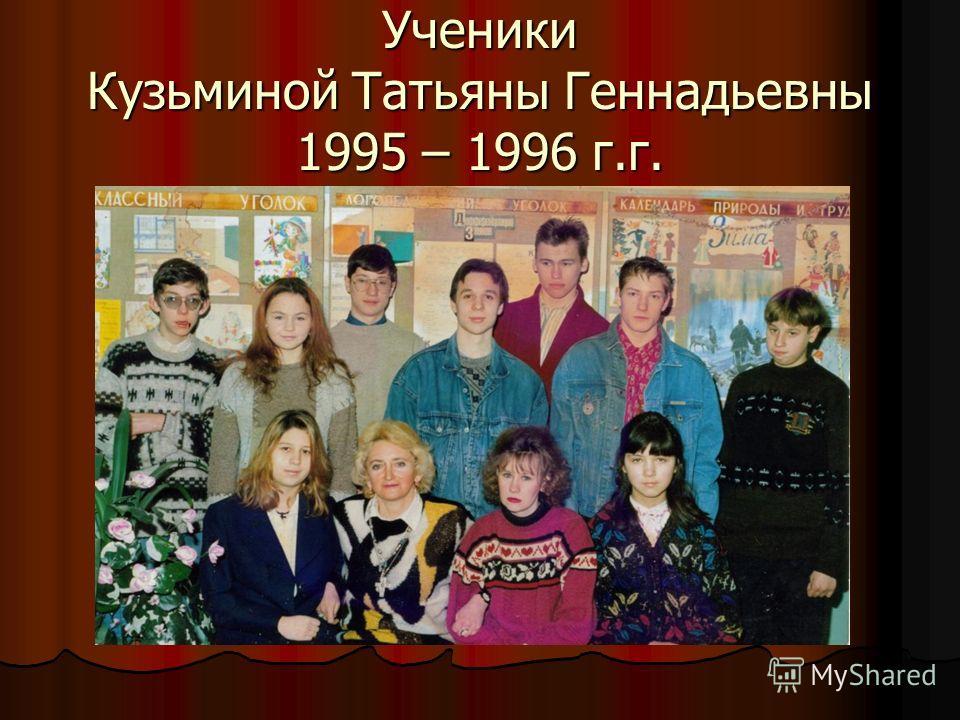 Ученики Кузьминой Татьяны Геннадьевны 1995 – 1996 г.г.