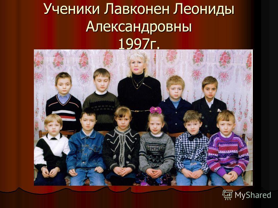 Ученики Лавконен Леониды Александровны 1997г.