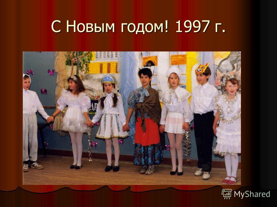 С Новым годом! 1997 г.