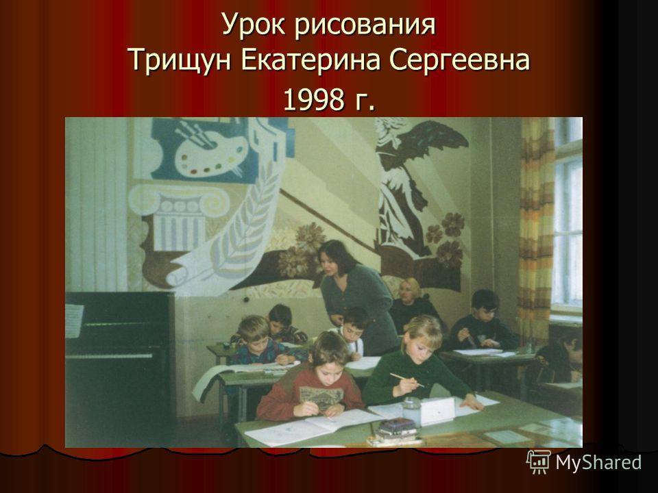Урок рисования Трищун Екатерина Сергеевна 1998 г.