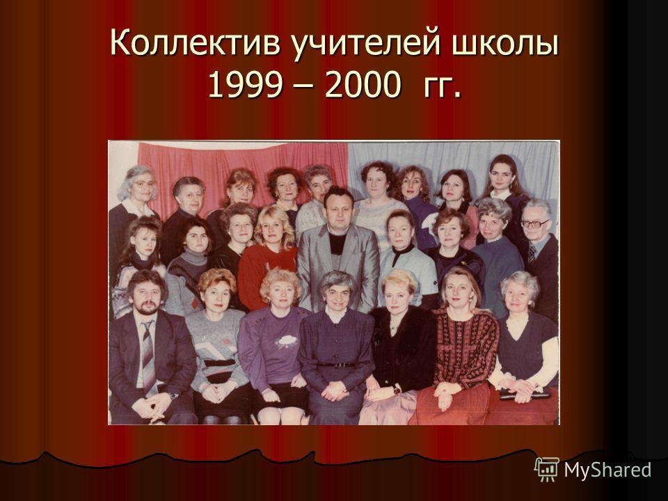 Коллектив учителей школы 1999 – 2000 гг.