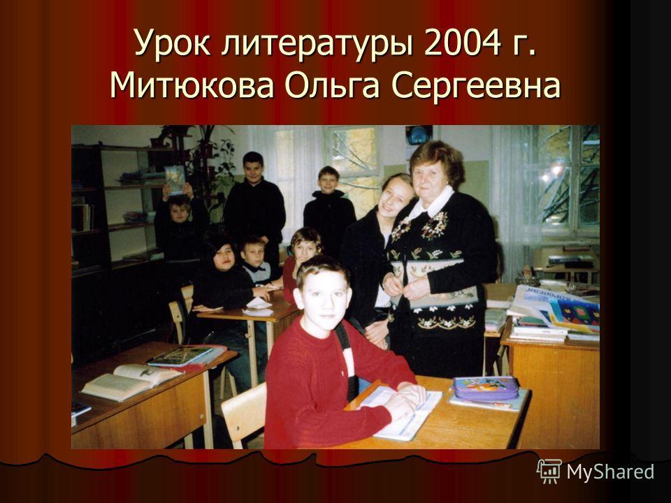 Урок литературы 2004 г. Митюкова Ольга Сергеевна