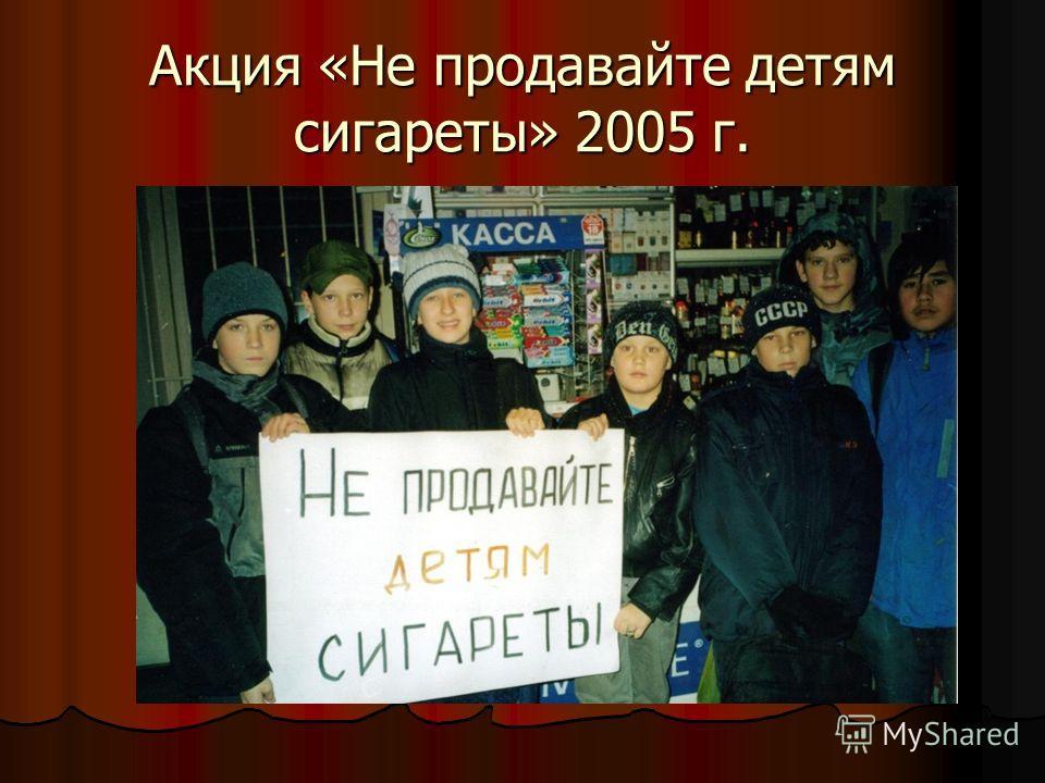 Акция «Не продавайте детям сигареты» 2005 г.