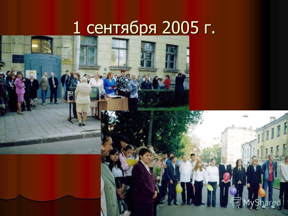 1 сентября 2005 г.