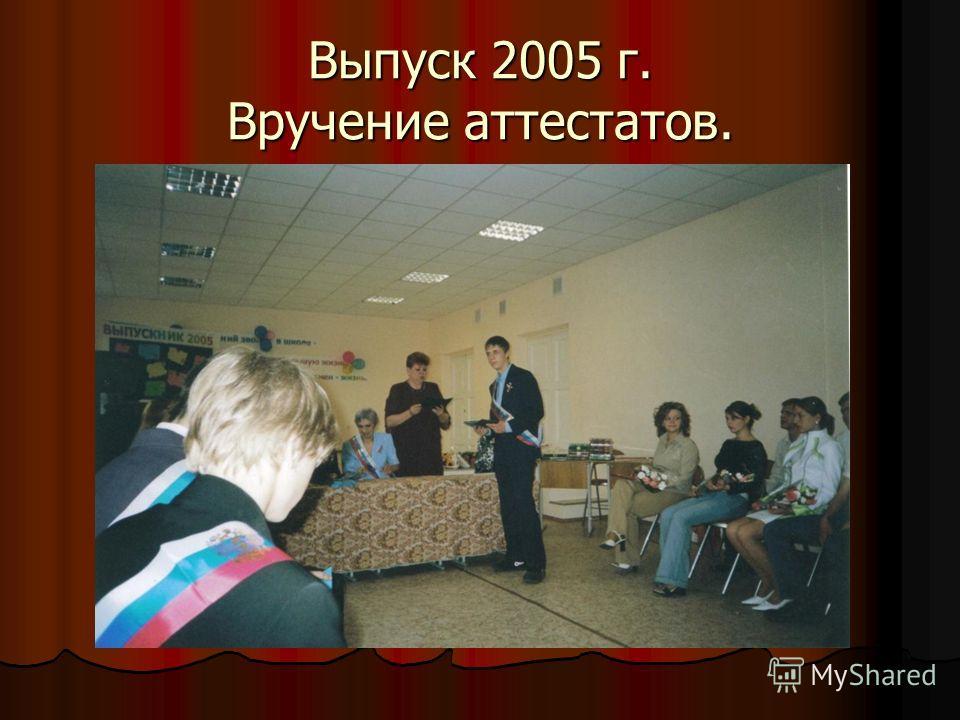 Выпуск 2005 г. Вручение аттестатов.