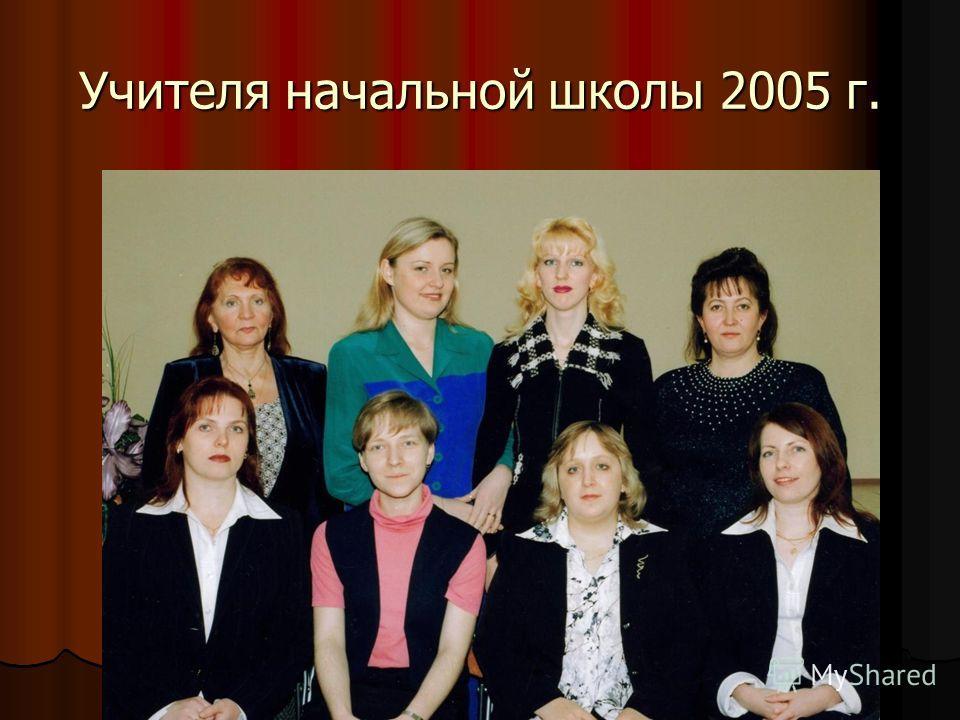 Учителя начальной школы 2005 г.