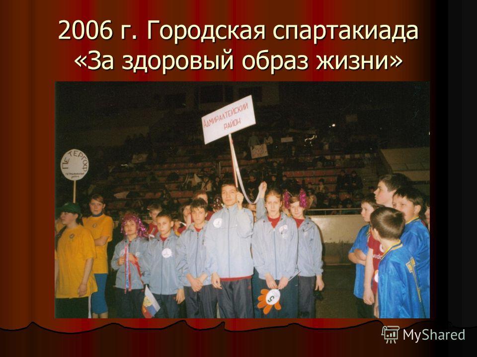 2006 г. Городская спартакиада «За здоровый образ жизни»