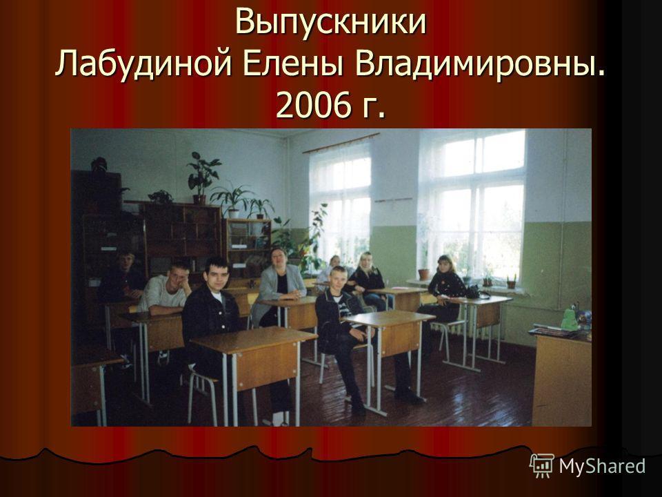 Выпускники Лабудиной Елены Владимировны. 2006 г.