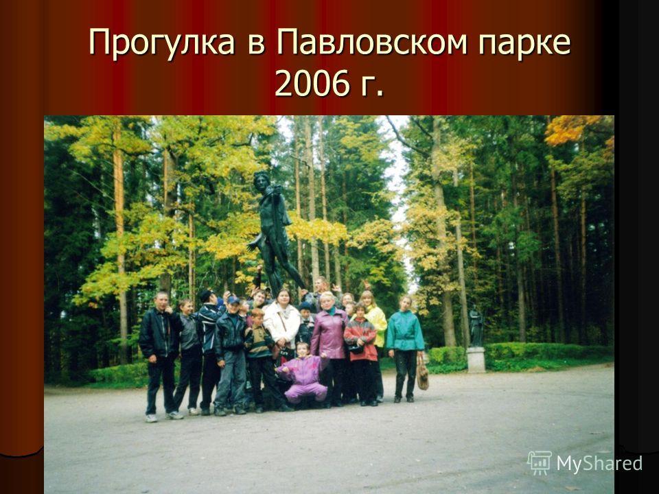 Прогулка в Павловском парке 2006 г.