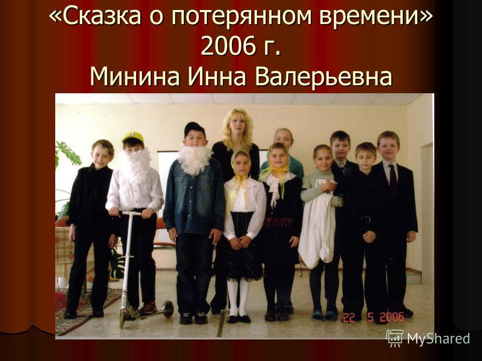 «Сказка о потерянном времени» 2006 г. Минина Инна Валерьевна