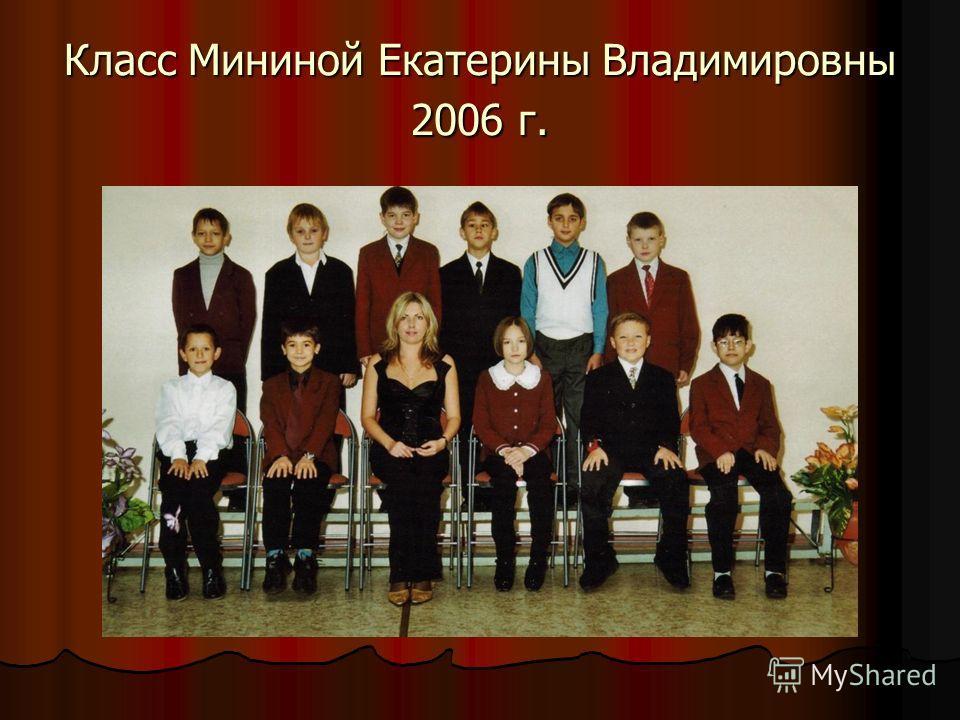 Класс Мининой Екатерины Владимировны 2006 г.