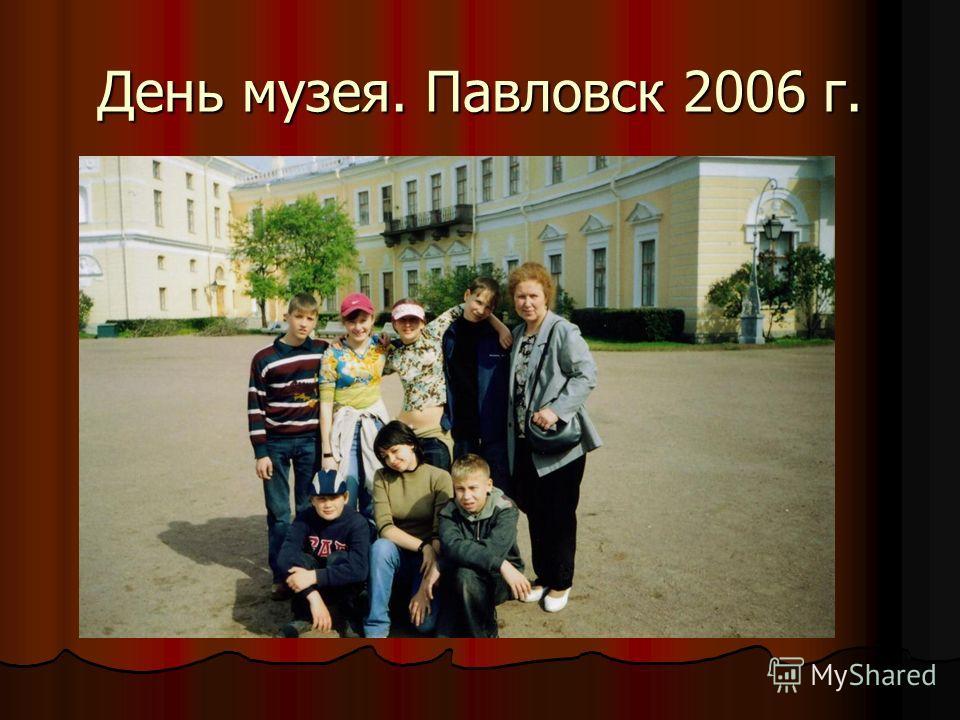 День музея. Павловск 2006 г.