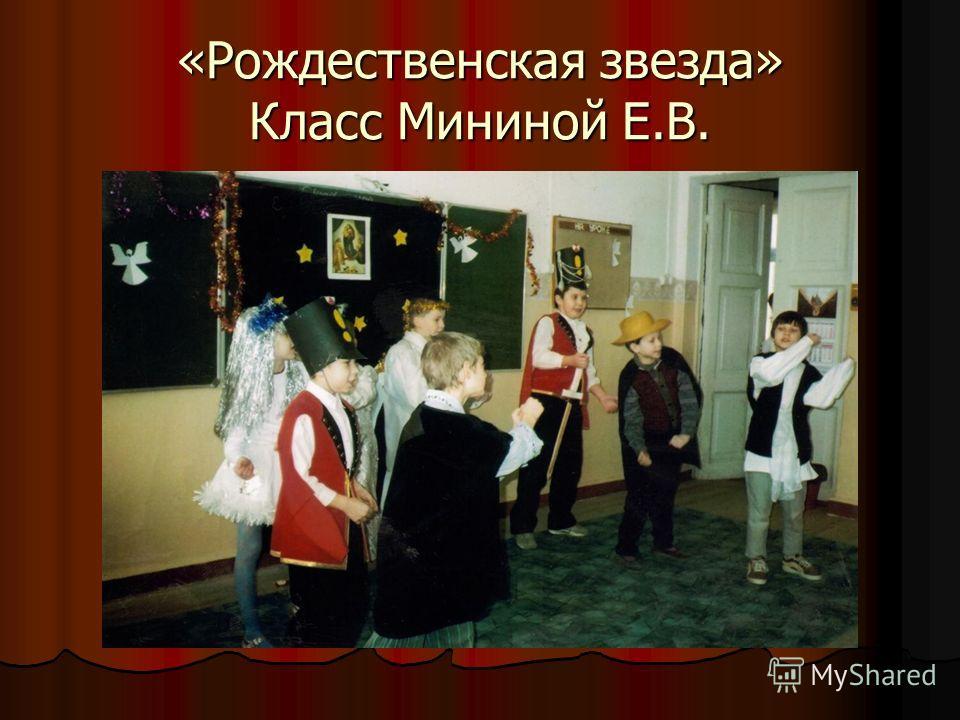 «Рождественская звезда» Класс Мининой Е.В.