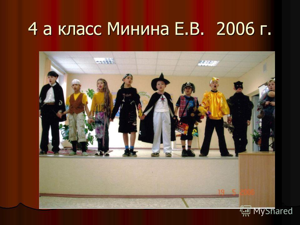 4 а класс Минина Е.В. 2006 г.