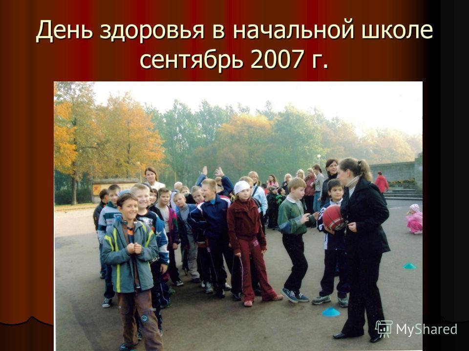 День здоровья в начальной школе сентябрь 2007 г.
