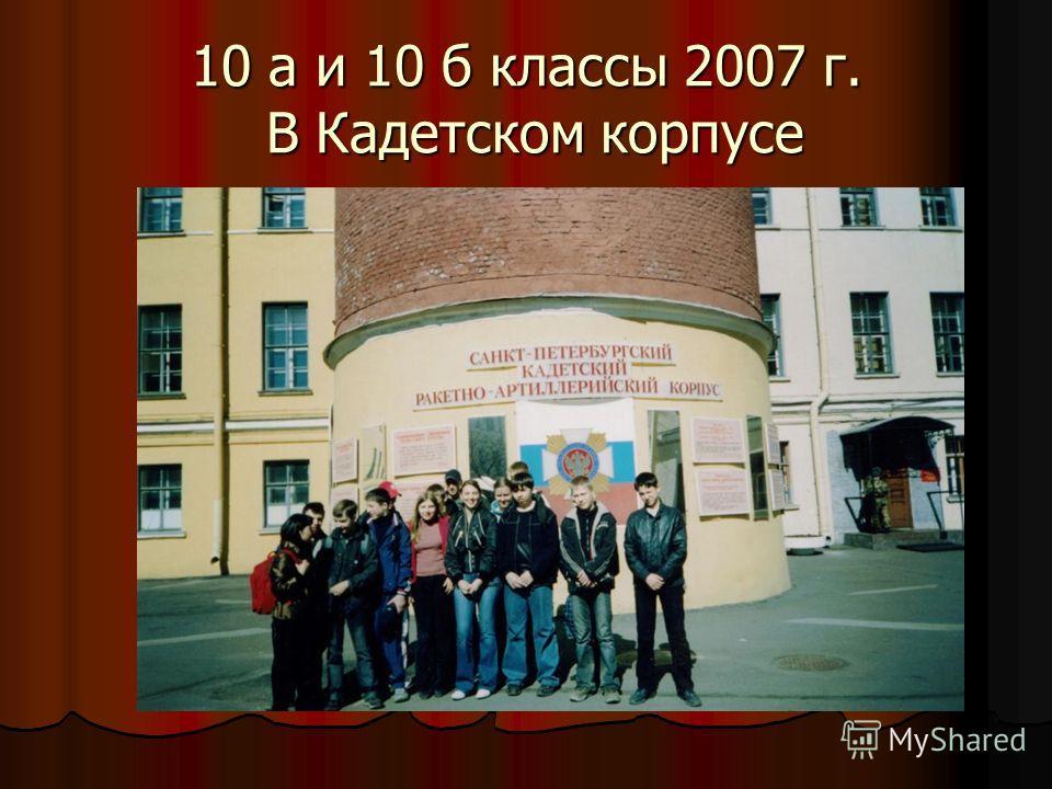 10 а и 10 б классы 2007 г. В Кадетском корпусе