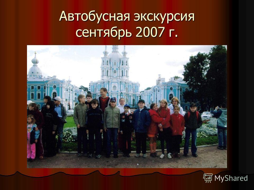 Автобусная экскурсия сентябрь 2007 г.