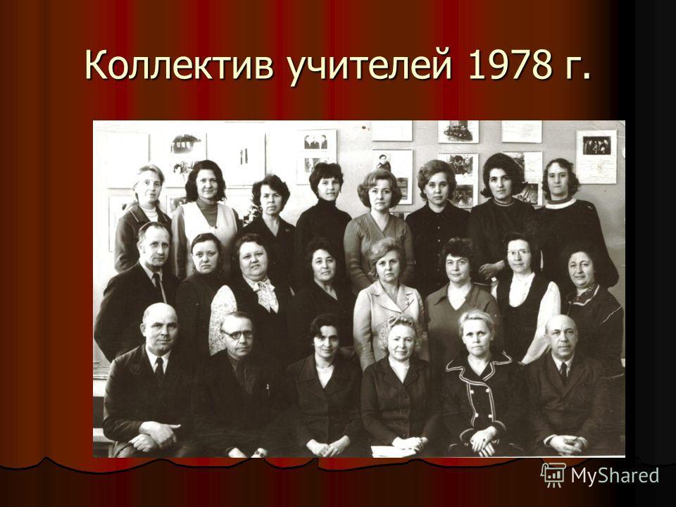 Коллектив учителей 1978 г.