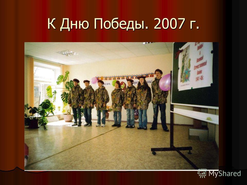 К Дню Победы. 2007 г.
