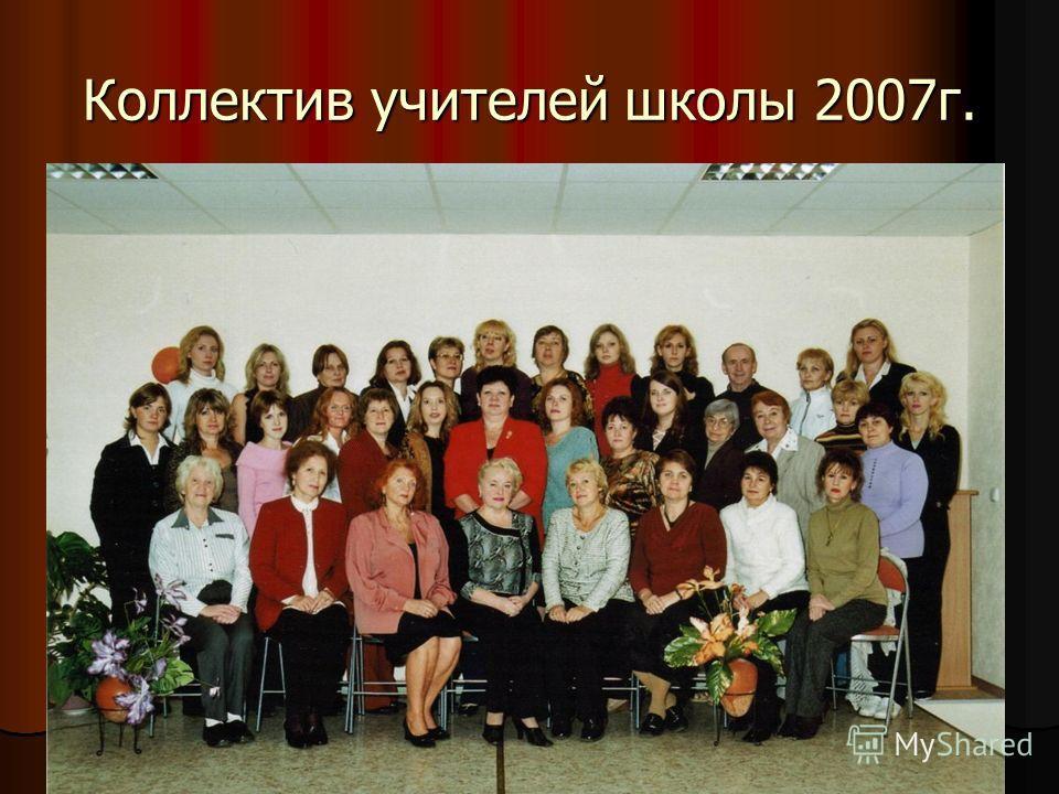 Коллектив учителей школы 2007г.