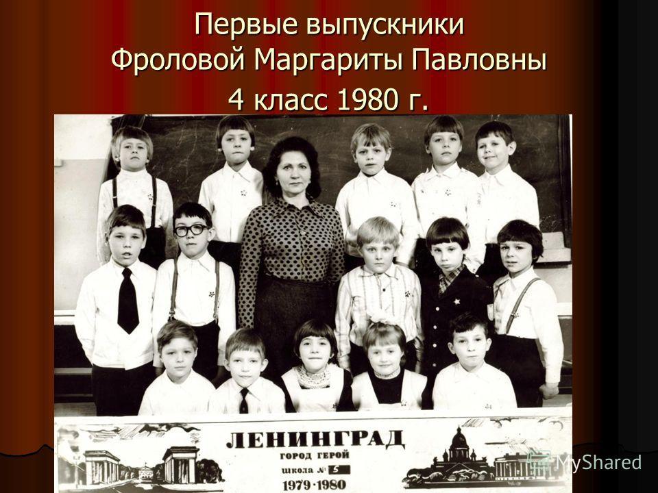 Первые выпускники Фроловой Маргариты Павловны 4 класс 1980 г.