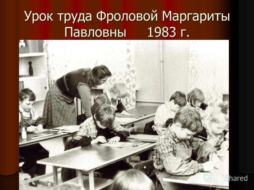 Урок труда Фроловой Маргариты Павловны 1983 г.