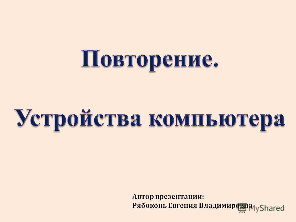 Автор презентации: Рябоконь Евгения Владимировна
