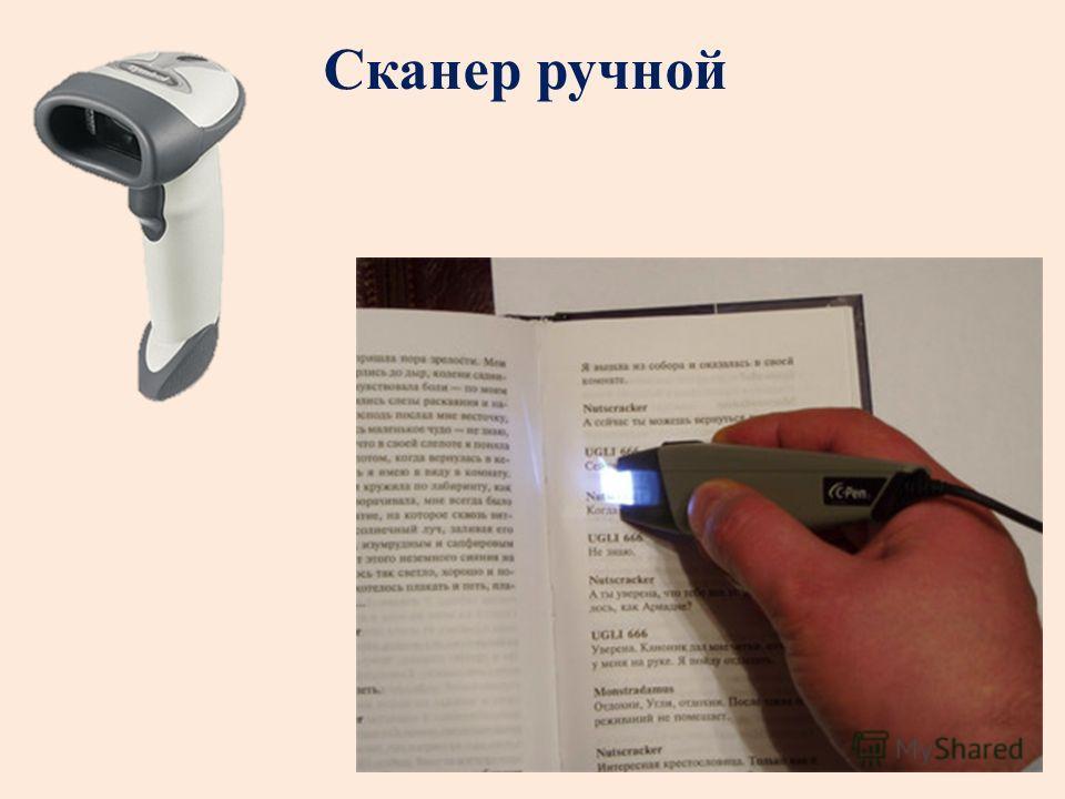 Сканер ручной