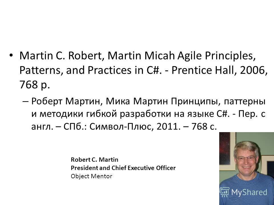 Martin C. Robert, Martin Micah Agile Principles, Patterns, and Practices in C#. - Prentice Hall, 2006, 768 p. – Роберт Мартин, Мика Мартин Принципы, паттерны и методики гибкой разработки на языке C#. - Пер. с англ. – СПб.: Символ-Плюс, 2011. – 768 с.