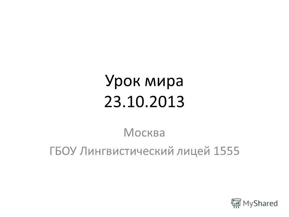 Урок мира 23.10.2013 Москва ГБОУ Лингвистический лицей 1555