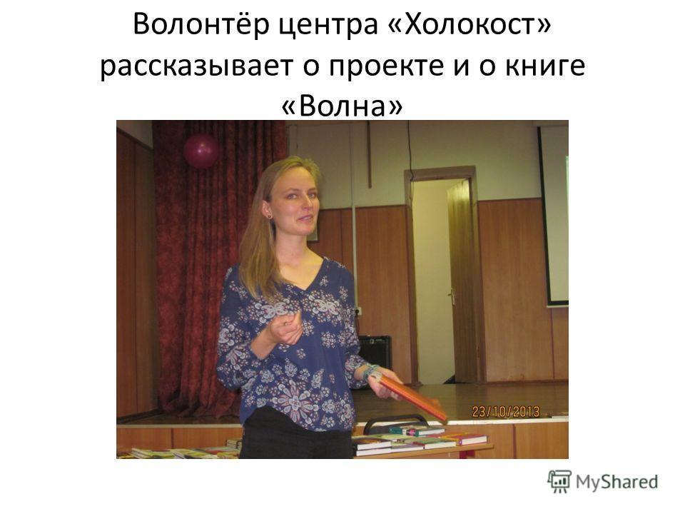 Волонтёр центра «Холокост» рассказывает о проекте и о книге «Волна»