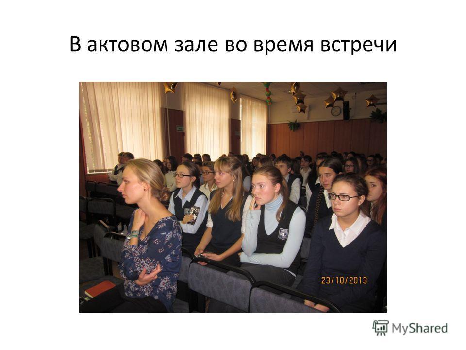 В актовом зале во время встречи