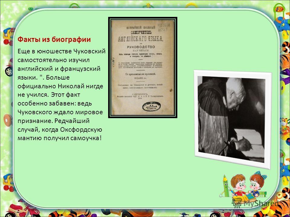 Факты из биографии Еще в юношестве Чуковский самостоятельно изучил английский и французский языки.