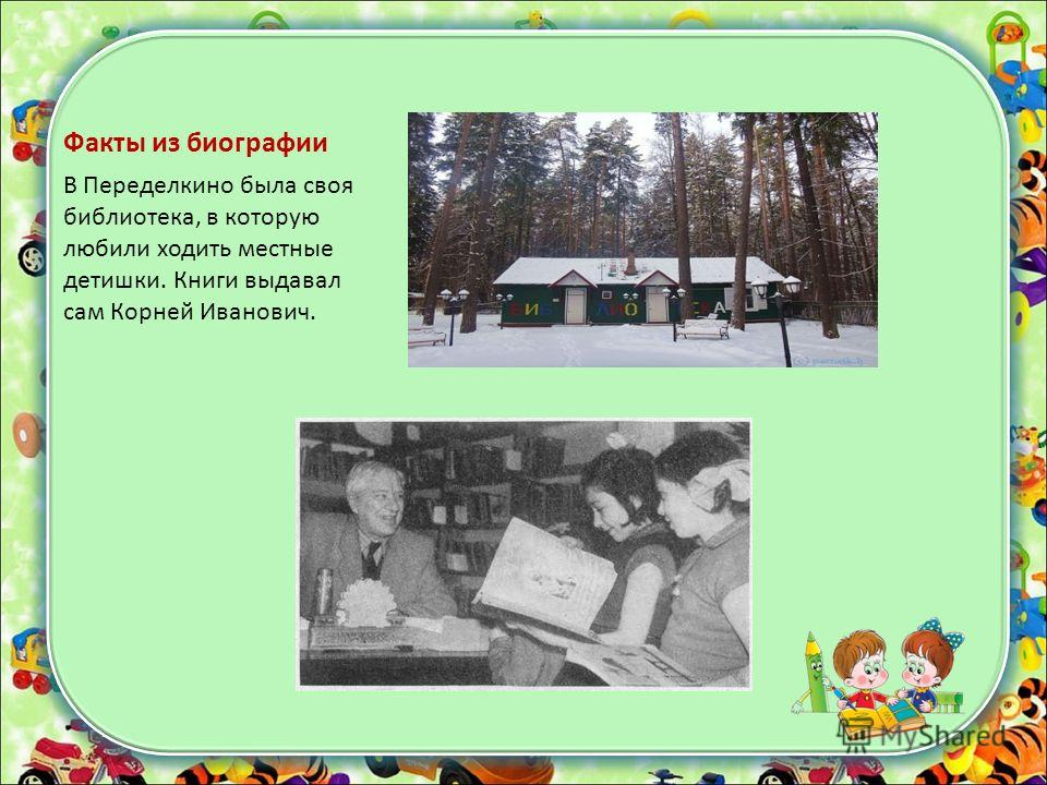 Факты из биографии В Переделкино была своя библиотека, в которую любили ходить местные детишки. Книги выдавал сам Корней Иванович.