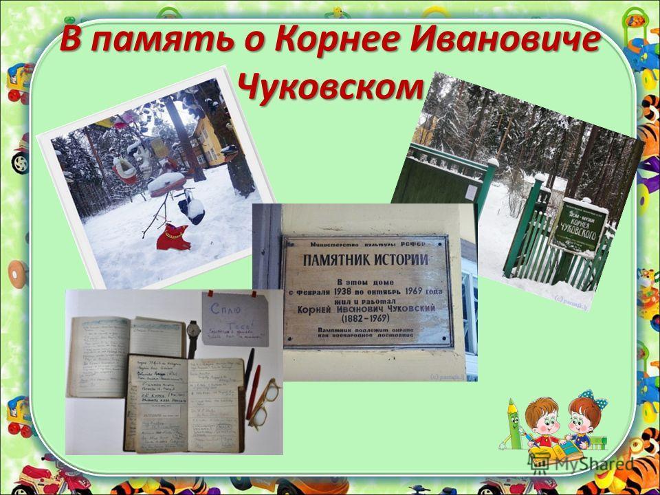 В память о Корнее Ивановиче Чуковском