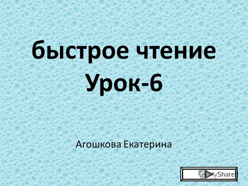 быстрое чтение Урок-6 Агошкова Екатерина