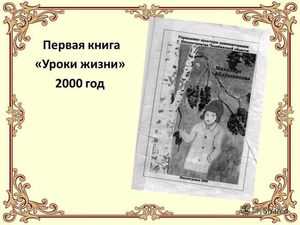 Первая книга «Уроки жизни» 2000 год