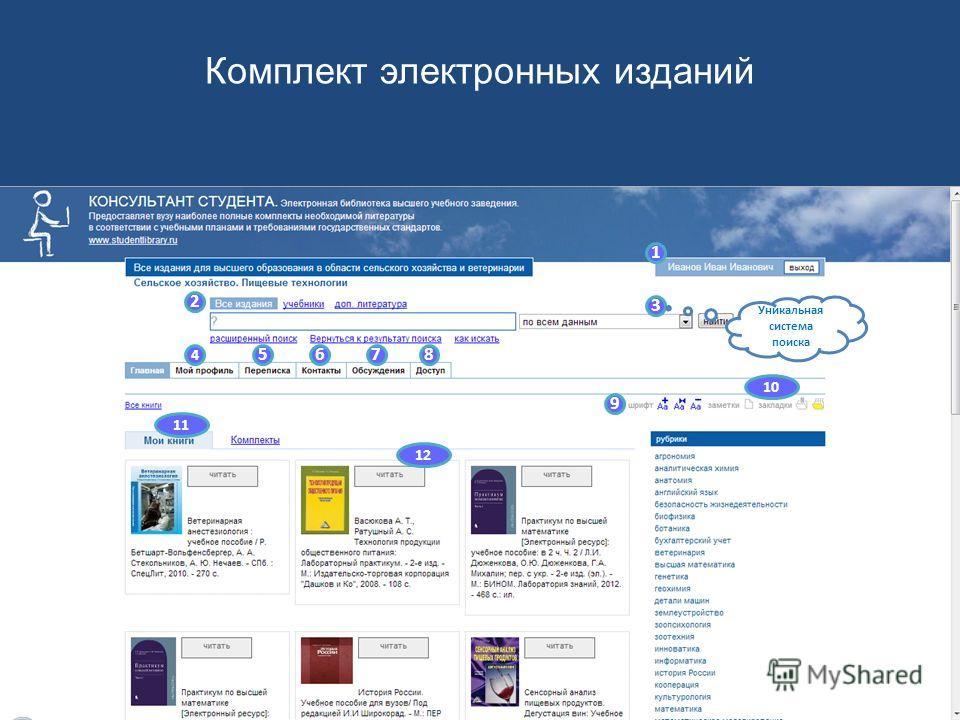 1 2 3 4 5678 9 10 11 12 Коллекции изданий Комплект электронных изданий