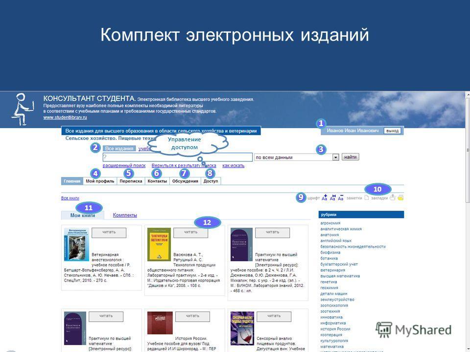 1 2 3 4 5678 9 10 11 12 Обсуждения дисциплин и изданий Комплект электронных изданий